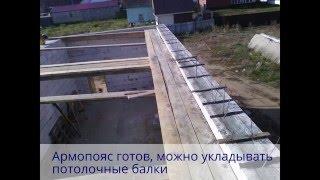 Строительство, армопояс в доме из газобетона