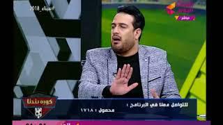 الإعلامي احمد سعيد يشن هجوم ناري علي مرتضى منصور ويكشف وقائع خطيره عن إيقاف برنامجه