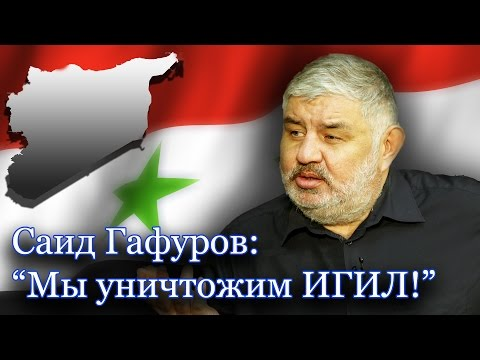 """Саид Гафуров: """"Идлибский"""