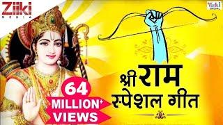 मंगल भवन अमंगल हारी : रामायण चौपाइयां : श्री राम भजन : मुकेश बागड़ा : जय श्री राम
