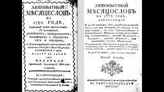 видео Славянский месяцеслов