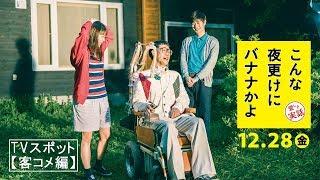 映画『こんな夜更けにバナナかよ 愛しき実話』 12月28日(金)全国ロー...