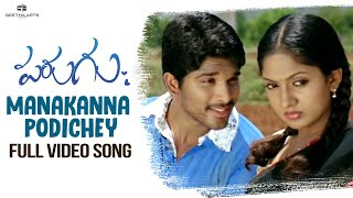 Manakanna Podiche Full Video Song | Parugu Video Songs | Allu Arjun, Sheela | Bhaskar | Mani Sharma