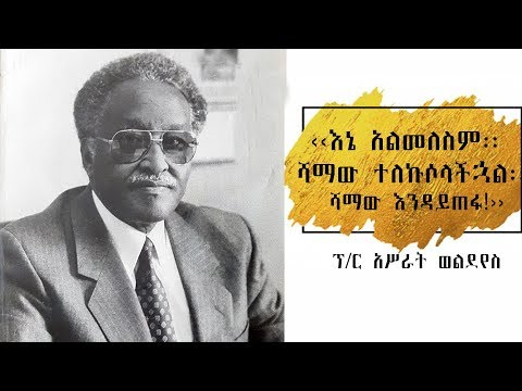 Remembering Professor Asrat Weldeyes