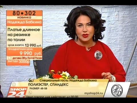 Одежда от Надежды Бабкиной: Юбка, блузка, платье, туника, брюки, одежда больших размеров. Shop24.com