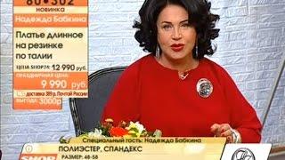 Одежда от Надежды Бабкиной: Юбка, блузка, платье, туника, брюки, одежда больших размеров. shop24.com(Подробнее: http://www.shop24.com/brand/nadezhda_babkina/?referer=video_on_youtube_shop24_ ---------------------------------------- Звоните и заказывайте ..., 2015-10-28T06:27:36.000Z)