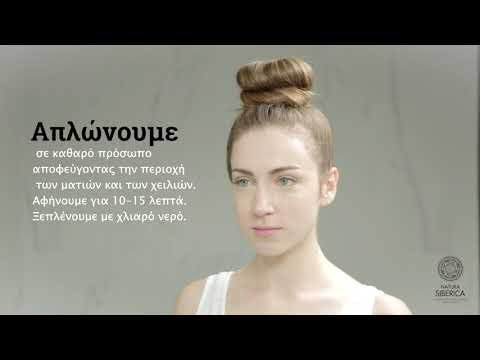Copenhagen, Caviar de Russie  Face Care - How to video - Οδηγιές Χρήσης