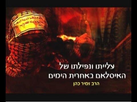 עלייתו ונפילתו של האיסלאם באחרית הימים! חזק!