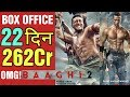 Shocking! Baaghi 2 22nd Day Box Office Collection | Super Strong | Tiger Shroff