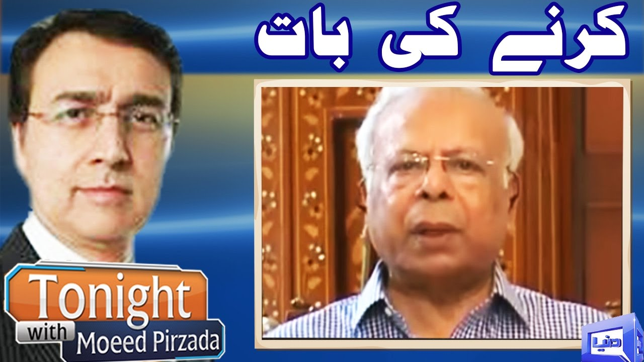 Pakistani Economic News from D.C. - Tonight With Moeed Pirzada - 26 March 2017 - Dunya News
