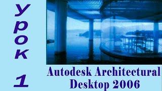 Введение. Начинаем работать в Architectural Desktop 2006. Урок 1