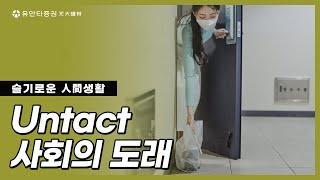 슬기로운 人間생활 : Untact 사회의 도래 - 이창영 기업분석팀장