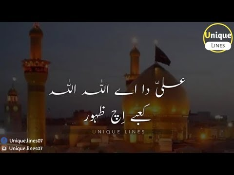 ali-mola-ali-mola-ali-dam-dam-with-urdu-lyrics-|-whatsapp-status-|-latest-2019|-meaining|-tiktok