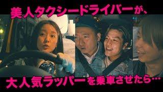 美人すぎるタクシードライバーが…【WebCM】飛鳥交通グループshort.ver. 生田佳那 動画 30