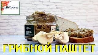 ГРИБНАЯ ИКРА. Оригинальный завтрак.