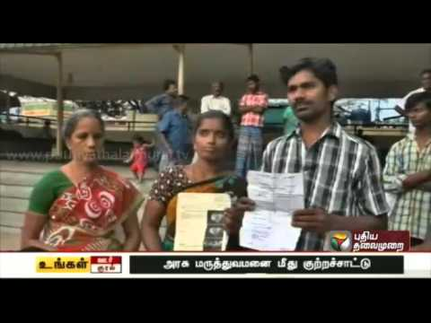 Women gets pregnant even after family planning in Tiruppur