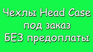 Купить чехлы Head Case, Украина. Чехлы для телефонов, планшетов, плееров.(, 2014-10-26T10:42:38.000Z)