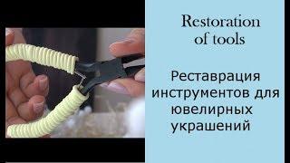 Реставрація ювелірних інструментів/Restoration of tools