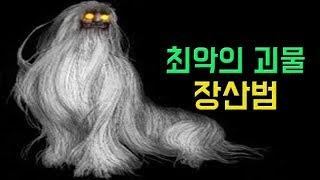 Gambar cover 【집중탐구】 인간을 홀리는 괴물! 장산범이 가진 능력은?