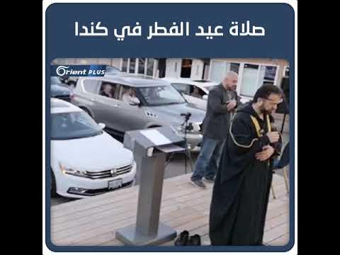 هكذا صلى المسلمون في كندا صلاة #عيد_الفطر في ظل الإجراءات المشددة للوقاية من كورونا  - 16:58-2020 / 5 / 24