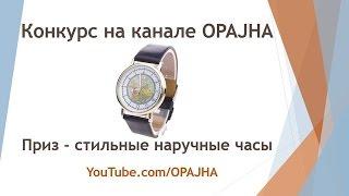 Конкурс на канале OPAJHA. Приз - стильные наручные часы(Конкурс на канале OPAJHA. Приз - стильные и оригинальные наручные часы с географическими картами на циферблате..., 2015-05-11T06:29:35.000Z)