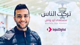 Mostafa Abo Rawash | مصطفي ابو رواش - تركت الناس