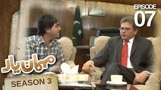 مهمان یار- فصل سوم - قسمت هفتم / Mehman-e-Yaar - Season 3 - Episode 7 - Pakistan Ambassador