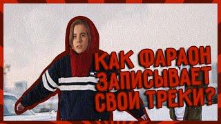 Download КАК ФАРАОН ЗАПИСЫВАЕТ СВОИ ТРЕКИ? Mp3 and Videos