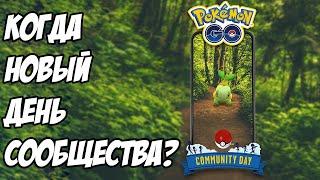 [Pokemon GO] Объявлен очередной День сообщества