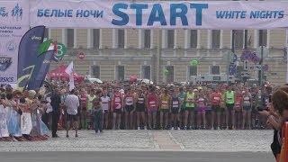 """Международный марафон """"Белые Ночи"""" 2018 в Санкт-Петербурге"""