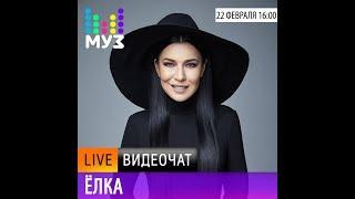 Видеочат со звездой на МУЗ-ТВ: Ёлка