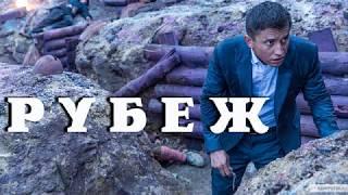 Павел Прилучный в фильме РУБЕЖ (НЕВСКИЙ ПЯТАЧОК)
