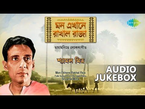 Best of Shyamal Mitra | Bengali Folk Songs | Audio Jukebox