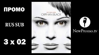 Темное дитя (Orphan Black) - 3 сезон 2 серия RUS SUB (Промо)