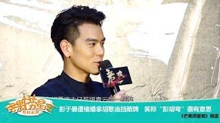 《芒果捞星闻》 Mango Star News:彭于晏遭催婚拿胡歌当挡箭牌【芒果TV官方版】