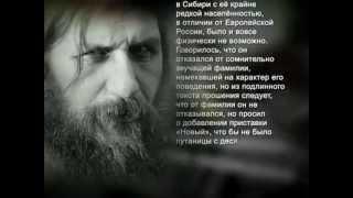 23. Распутин (История России ХХ века)
