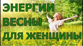 Энергии Весны для женщины Алена Дмитриева