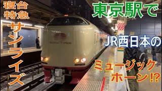 【寝台特急】MH吹鳴‼︎ 285系 サンライズ瀬戸/出雲号 東京発車