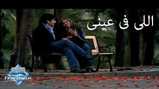Bahaa & Soma - Elly Fe 3eny (Music Video) | (بهاء & سوما اللي في عيني (فيديو كليب