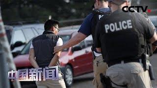 [中国新闻] 美国移民执法部门逮捕近700名非法移民 | CCTV中文国际