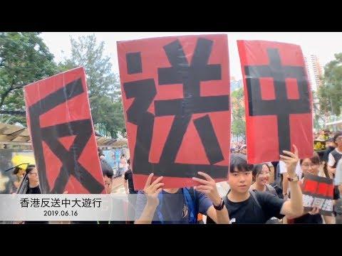 200万人!香港デモ6月16日(1)出発|「逃亡犯条例」改正案|林鄭月娥|逃犯條例|反送中大遊行