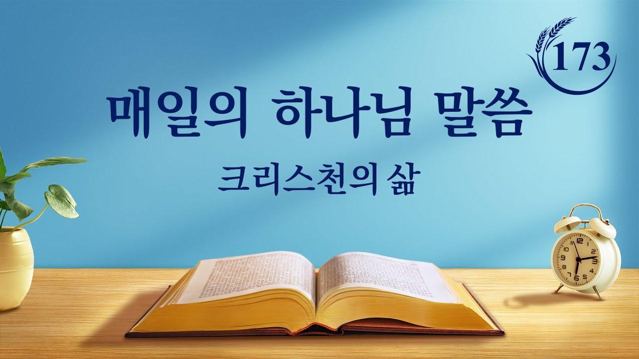 매일의 하나님 말씀 <하나님의 사역과 사람의 사역>(발췌문 173)