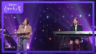 옥상달빛 - 푸른밤  [유희열의 스케치북/You Heeyeol's Sketchbook]   KBS 21100…