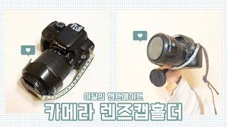 이달의 핸드메이드 - 카메라 캡홀더