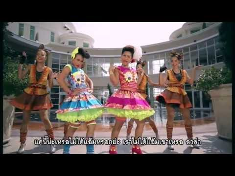 คางคกขึ้น ฮ. : ลูลู่-ลาล่า อาร์ สยาม [Official MV]