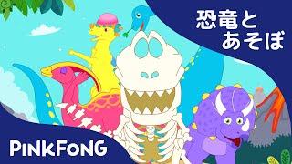 恐竜とあそぼ!ティラノサウルス、トリケラトプスなど、恐竜の歌からゲームまで | 恐竜スペシャル | ピンクフォン童謡