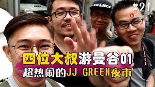 曼谷旅游01  超热闹的JJ Green 夜市#21