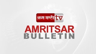 Amritsar Bulletin : ਹਰ ਵਿਧਾਇਕ ਹੜ੍ਹ ਪੀੜਤਾਂ ਲਈ ਦੇਵੇ 1 ਮਹੀਨੇ ਦੀ ਤਨਖਾਹ