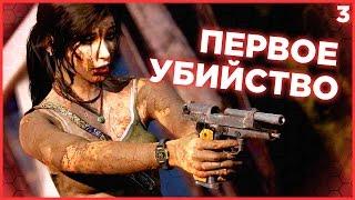 БРАТСТВО СОЛНЦА. ПЕРВОЕ УБИЙСТВО ЛАРЫ. ИССЛЕДУЕМ ЛЕС. Лара Крофт Tomb Raider 2013 прохождение #3