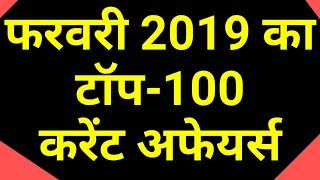 Top-100 February 2019 Current Affairs | February Current Affairs in Hindi